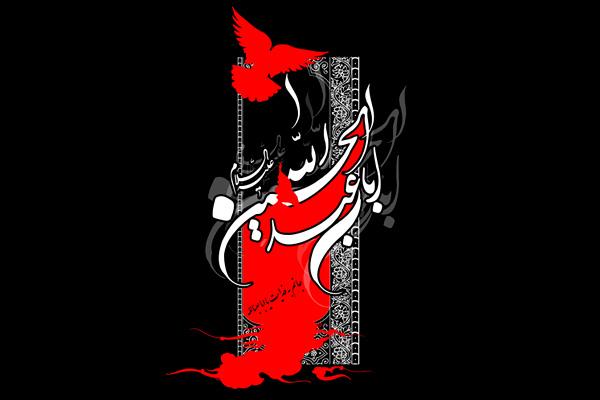 تي شرت محرم يا اباعبدالله الحسين