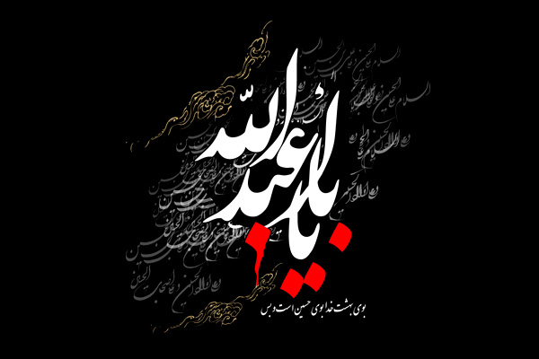 خريد تي شرت ماه محرم يا اباعبدالله