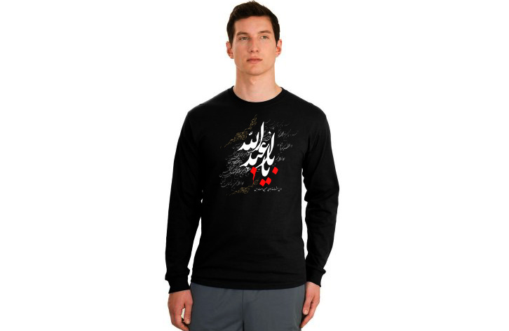 خرید تی شرت محرم یا اباعبدالله