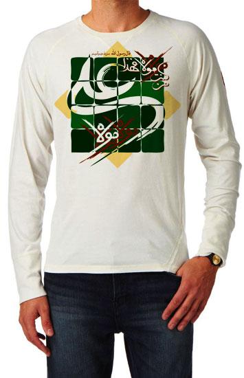 تی شرت مذهبی - عید غدیر خم 2