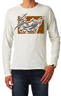 تی شرت اشعاری از حافظ